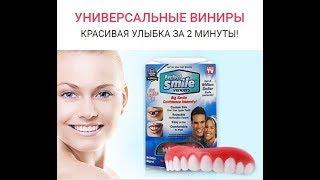 Универсальные виниры Perfect Smile Vaneers