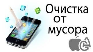 видео Как освободить память на iPhone/ iPod/ iPad