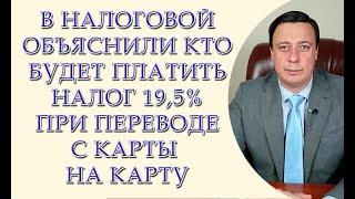 Налог 19,5 процентов на переводы с карты на карту официальная позиция налоговой