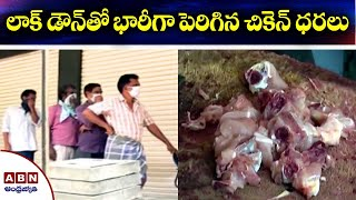 లాక్ డౌన్ తో భారీగా పెరిగిన చికెన్ ధరలు | Huge Rush At Chicken Centres In Hyderabad