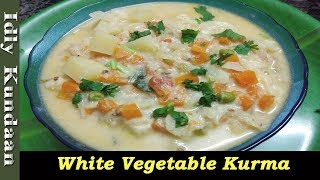 White Veg Kurma Recipe in Tamil |  வெள்ளை குருமா | Vellai Kurma in Tamil