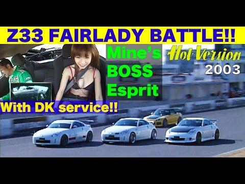 SEXYなオマケ付き!? Z33 FAIRLADY Z チューニングカーBATTLE!! 【Best MOTORing】2003