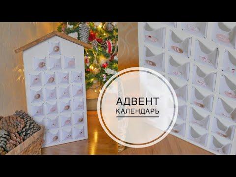 DIY Рождественский календарь АДВЕНТ - Advent calendar / TSVORIC
