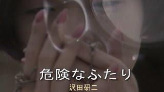 危険なふたり (カラオケ) 沢田研二