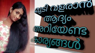 First step for Hair growth |everybody should know about this