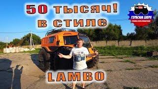 Lambo Sherp Взрывной Апельсин! Призы От Жукоффгараж Для Владельцев Вездеходов Шерп!