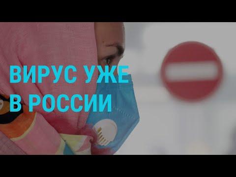 В России — первые случаи заражения китайским коронавирусом | ГЛАВНОЕ | 31.01.20