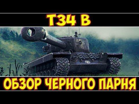 T34 B - ОБЗОР ЧЕРНОГО ПАРНЯ