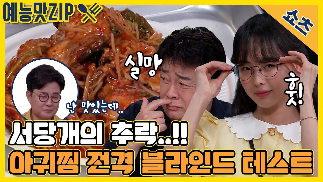 김성주 단골 아귀찜의 맛은 최악..?! 본격 아귀찜 블라인드 테스트! #SHORTS  [골목식당|SBS 210623 방송]