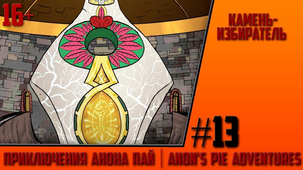 Anon's Pie Adventure КАМЕНЬ-ИЗБИРАТЕЛЬ | Приключения Анона Пай/anon's pie adventures [comics]  часть 13