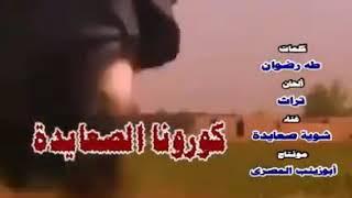 أغنية كورونا الصعايدة اغنية جديدة مع وزيرة الصحة فيديو نار المصريين هيجنوا العالم