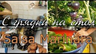 Томатный соус Маринара