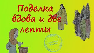 Поделки для воскресной школы  ВДОВА и ДВЕ ЛЕПТЫ