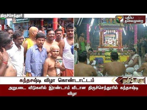 திருச்செந்தூரில் கந்தசஷ்டி விழா தொடக்கம் | Thiruchendur,kanda sasti