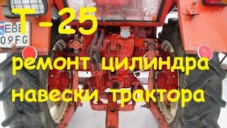 Т25 - ремонт цилиндра навески / T25 - repair sample cylinder