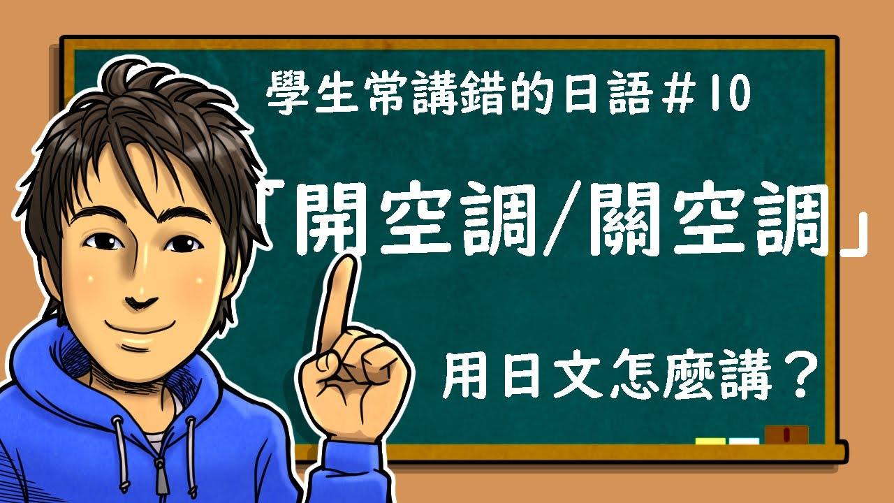 日語教學【常講錯的日語#10 電器用品的開關】井上老師