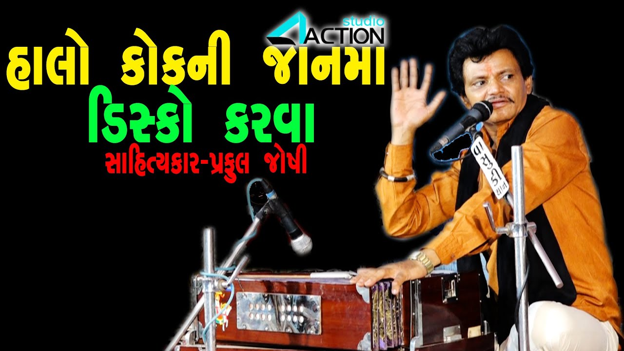 Kok Ni Janma Disko Karva || Praful Joshi || Gujrati comedy Jokes 2019 || Studio Action