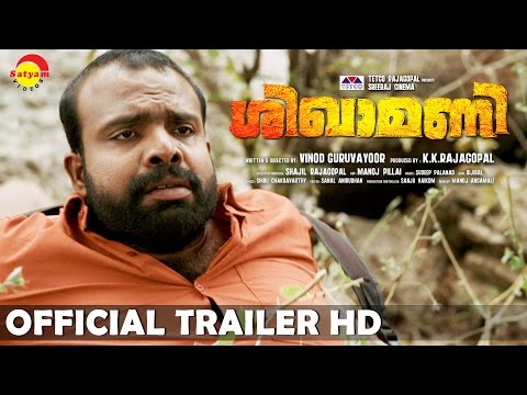 Shikhamani Official Theatrical Trailer HD | New Malayalam Film | Chemban Vinod Jose