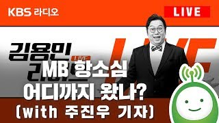 "[LIVE] 김용민 라이브 - "" MB 항소심 어디까지 왔나?"" with 주진우 기자"