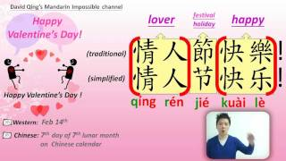 "Learn Basic Mandarin Chinese : ""I like you"",""I love you"" and ""Happy Valentine"