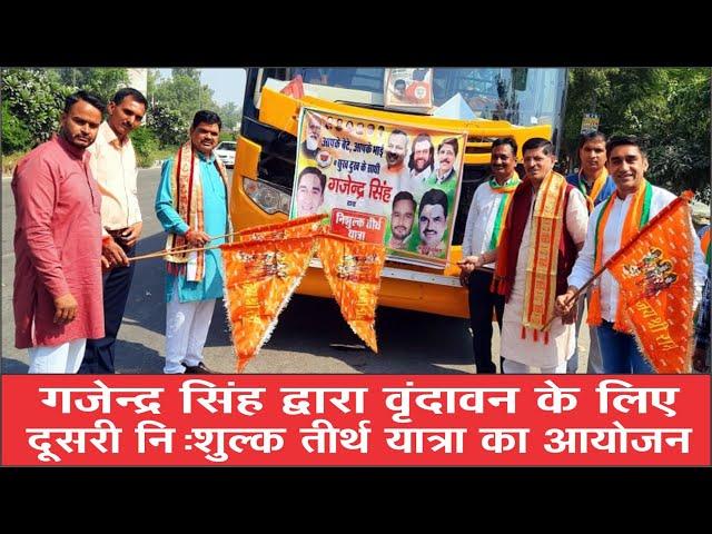 breaking #news #apnidilli गजेन्द्र सिंह द्वारा वृंदावन के लिए दूसरी नि:शुल्क तीर्थ यात्रा का आयोजन