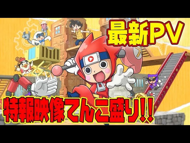 【ニンジャボックス】未公開ゲーム情報山盛り!! 最新PVマジガチ完成!!