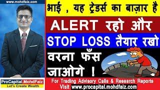 भाई , यह ट्रेडर्स का बाज़ार है ALERT रहो और STOP LOSS तैयार रखो | Latest Share Market Tips