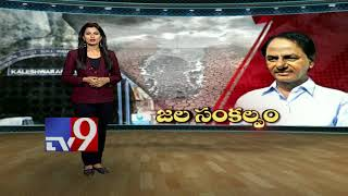 Kaleshwaram irrigation project || Telangana\'s blessing || KCR - TV9 Ground Report