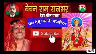 स्वर्गी बेचन राजभर जी का सुपरहिट देवी गीत  फेर देबू जननी नजरिया