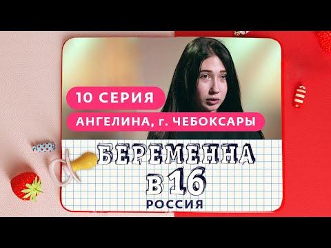Смотреть БЕРЕМЕННА В 16. РОССИЯ | 10 ВЫПУСК | АНГЕЛИНА, ЧЕБОКСАРЫ онлайн