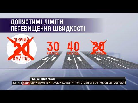 СПЕЦКОР | Новини 2+2: Збільшення швидкості і штрафів та робота камер відеофіксації – автоновини