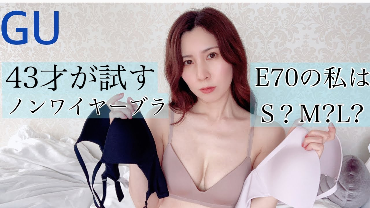 GUノンワイヤーブラを細身E70がS.M.Lの3サイズ試しました【lingerie review】