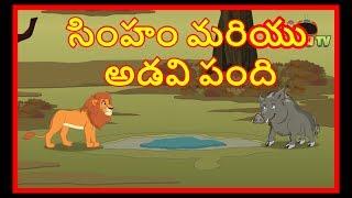 సింహం మరియు అడవి పంది | Lion And Wild Boar | Panchatantra Moral Story for Kids | Chiku TV Telugu
