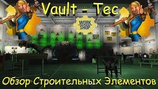 Fallout 4 Vault-Tec Workshop Обзор Строительных Элементов.