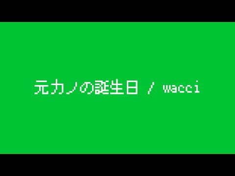 wacci 『元カノの誕生日』Music Video