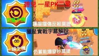 荒野亂鬥|碧兒能力之星大PK 一星跟二星獵星實戰解說 究竟哪一個強?