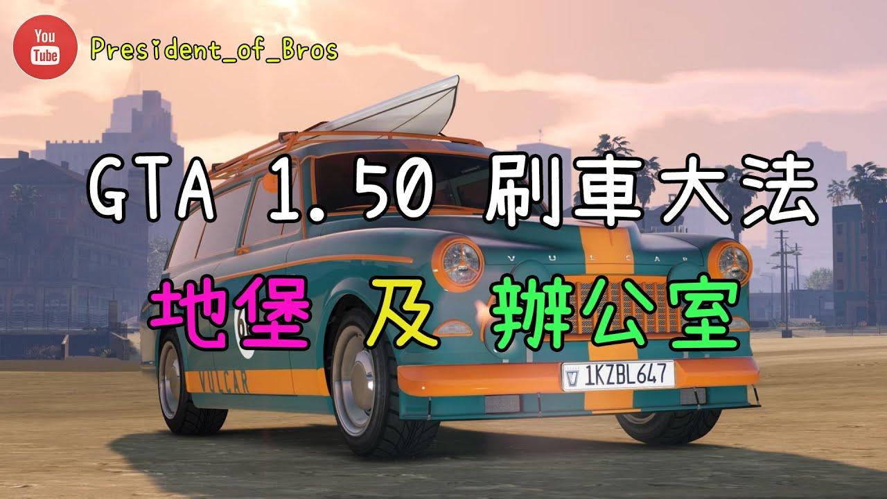 【GTA】GTA 1.50 刷車大法(地堡及辦公室)(已失效) - YouTube