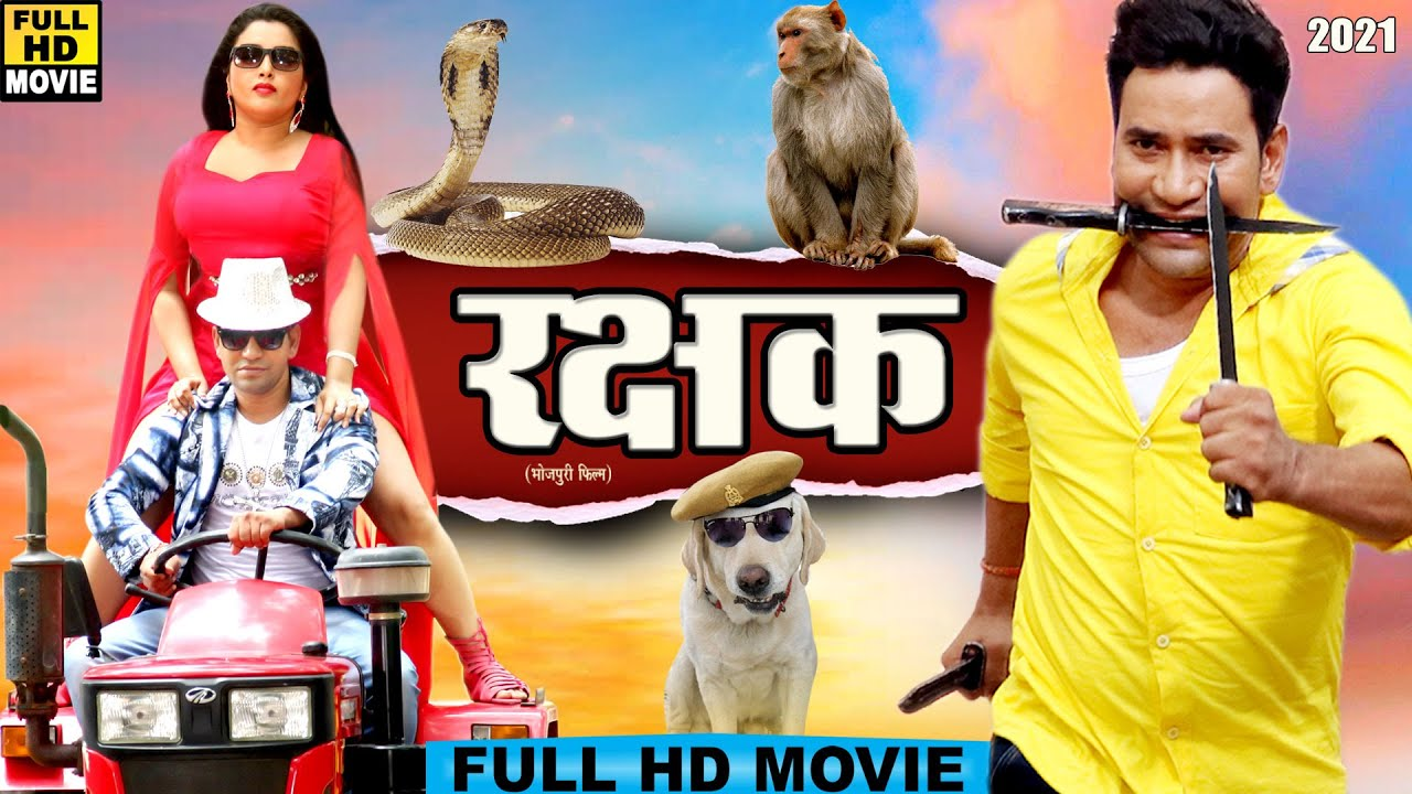 रक्षक | 2021 | दिनेश लाल यादव की सबसे बड़ी फिल्म हुई हाउसफुल 2021 | Bhojpuri movie 2021