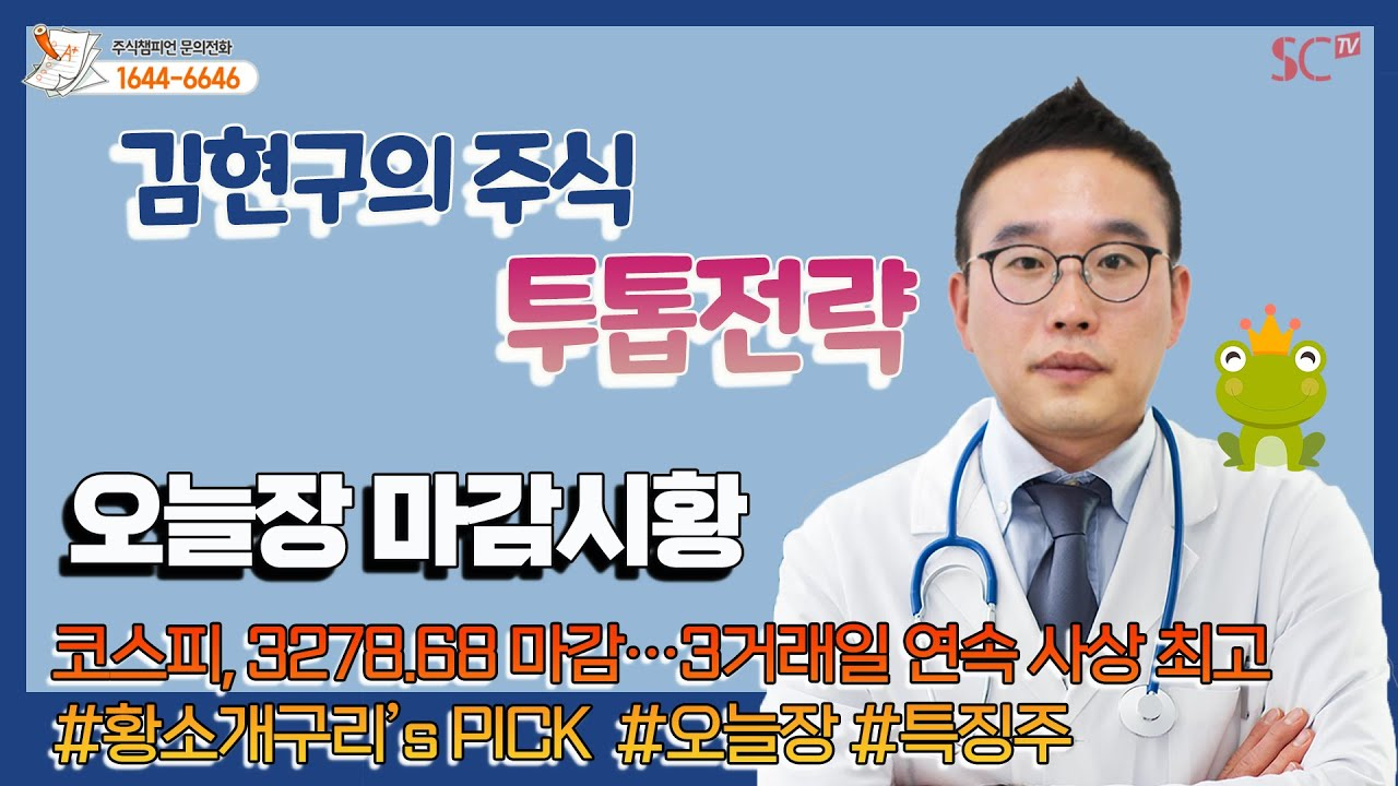 김현구의 주식 투톱전략 06-16 곳곳에 힌트가 있습니다 주목주목~!!