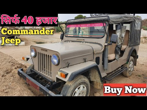 Commander Jeep खरीदे अब केवल 40 हजार रूपये देकर, Buy Second Hand Mahindra Jeep In Cheap Price.