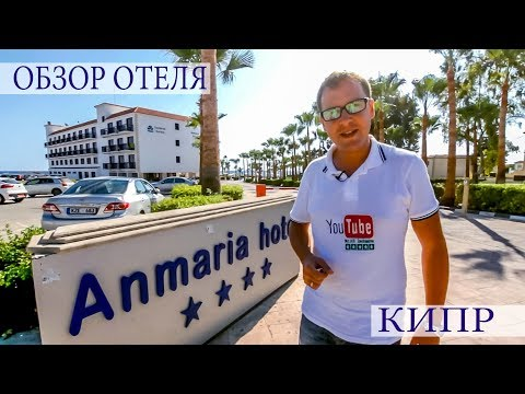 КИПР - АЙЯ НАПА - Anmaria Beach Hotel полный обзор от Mr All Inclusive