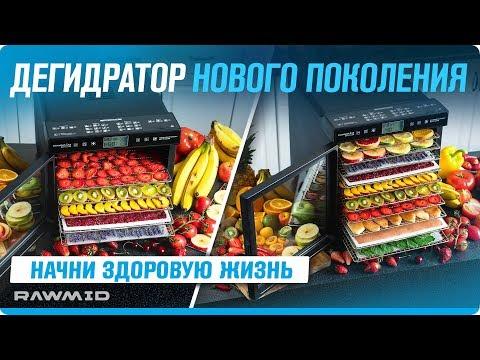 Обновлённый дегидратор для овощей и фруктов от RAWMID