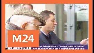 Армен Джигарханян проведет в больнице еще несколько дней − источник