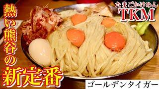 【大食い】もはや熊谷の新定番 ゴールデンタイガー【大胃王】