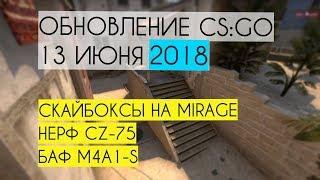 НОВЫЕ СМОКИ НА MIRAGE, НЕРФ CZ75 и НОВАЯ M4A1-S в обновлении CS:GO от 13.06.18