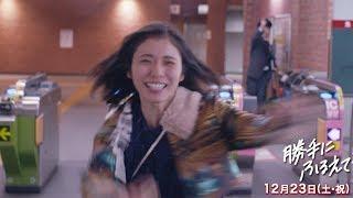 松岡茉優が映画初主演をつとめ、「蹴りたい背中」で第130回芥川賞を受賞...