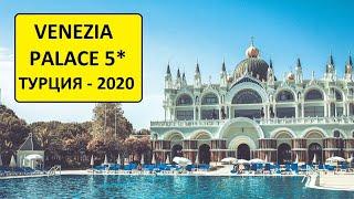 ТУРЦИЯ 2020 Ехал в Турцию а попал в Венецию Подробный обзор отеля VENEZIA PALACE 5