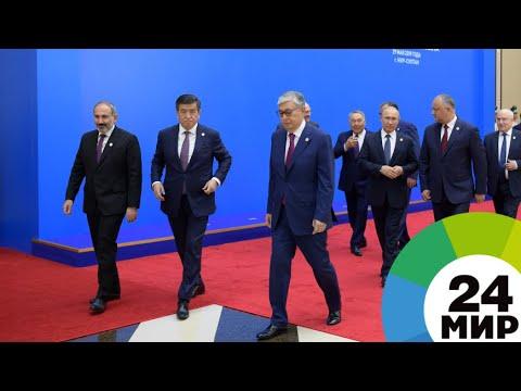 Заседание Высшего евразийского экономического совета в Нур-Султане (ВИДЕО) - МИР 24