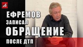 Ефремов записал обращение после ДТП
