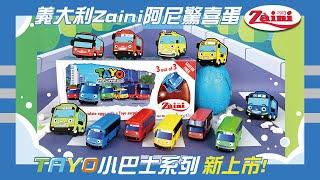 義大利Zaini阿尼驚喜蛋TAYO小巴士系列開箱影片